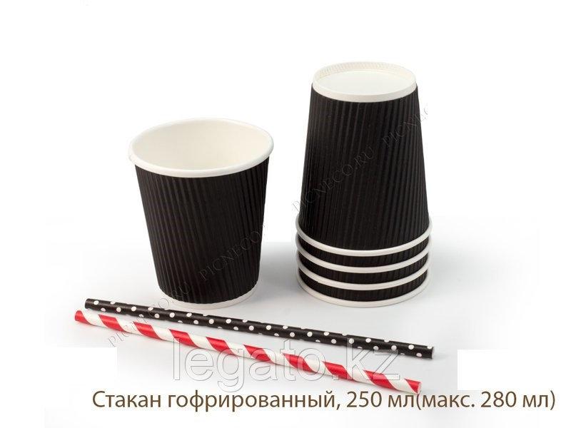 Стакан гофрированный 250 мл Черный