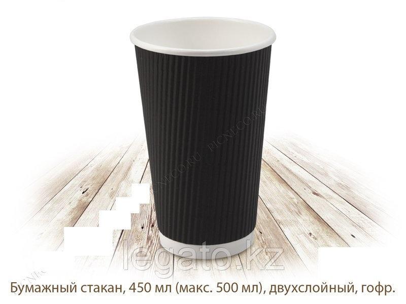 Стакан гофрированный 450 мл Черный