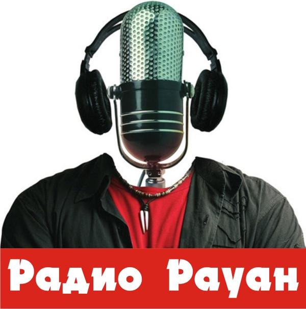 Прокат ролика на «Радио Рауан» в г. Лисаковск