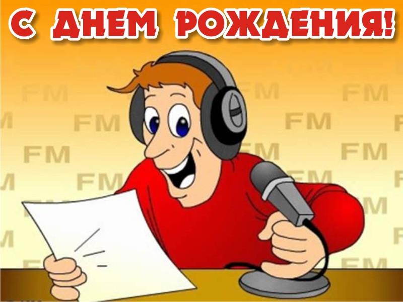 Музыкальное поздравление на «Радио Рауан» в г. Лисаковск