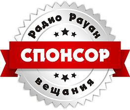 Спонсорство вещания на «Радио Рауан» в г. Лисаковск