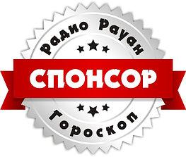 Спонсорство «Гороскоп» на «Радио Рауан» в г. Лисаковск