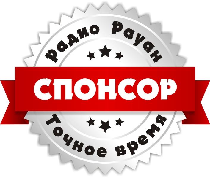 Спонсорство «Точное время» на «Радио Рауан» в г. Лисаковск