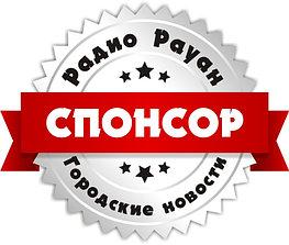 Спонсорство «Городские новости» на «Радио Рауан» в г. Лисаковск