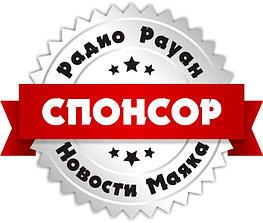 Спонсорство «Новости Маяка» на «Радио Рауан» в г. Лисаковск