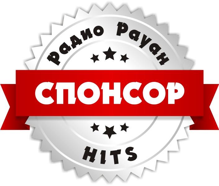 Спонсорство «Горячий хит», «Dance хит», «Disco хит» на «Радио Рауан» в г. Лисаковск