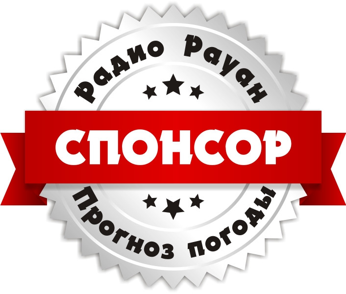 Спонсорство «Прогноз погоды» на «Радио Рауан» в г. Лисаковск