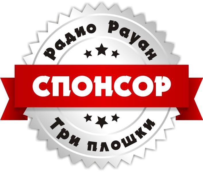 Спонсорство «Три плошки» на «Радио Рауан» в г. Лисаковск