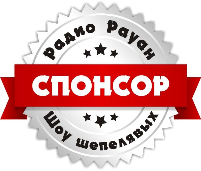 Спонсорство «Шоу шепелявых» на «Радио Рауан» в г. Лисаковск