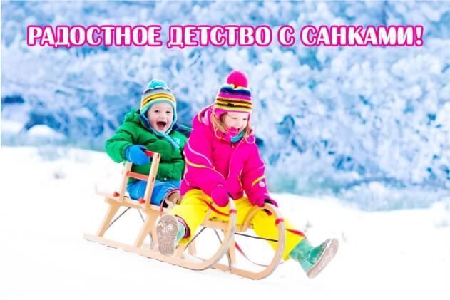 Зимние забавы с ветерком!