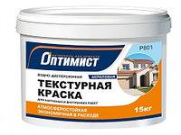 Фасадная Текстурная Краска 15 кг ОПТИМИСТ P-801