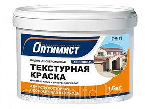 Краска Текстурная Фасадная 15 кг ОПТИМИСТ (РОССИЯ)