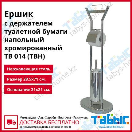 Ершик с держателем туалетной бумаги напольный хромированный ТВ 014 (ТВН), фото 2