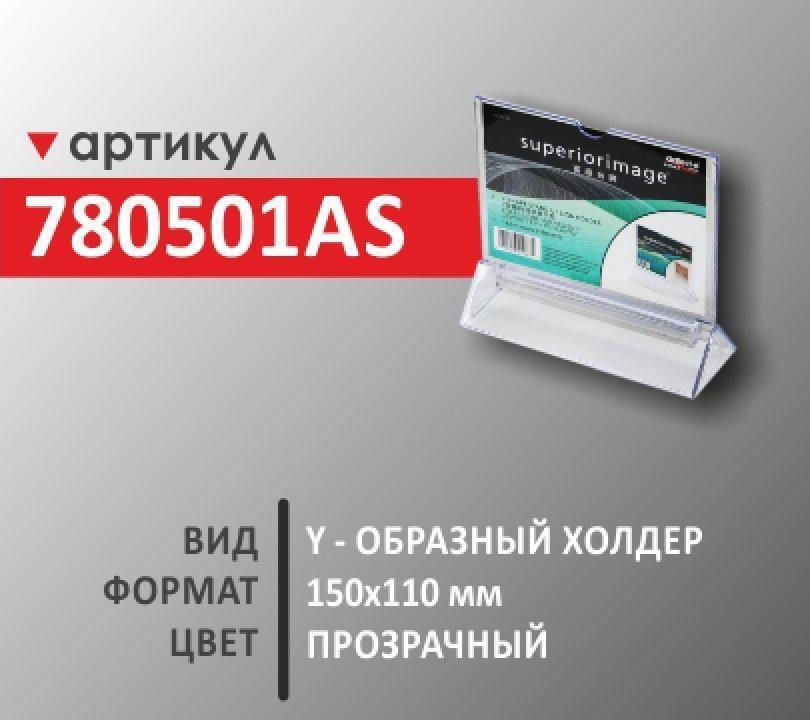 Настольный  рекламный холдер 780501AS