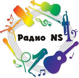 Объявление с музыкальной подложкой на «Радио NS» в г. Рудный