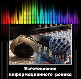 Изготовление информационного аудиоролика