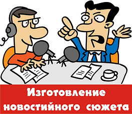 Изготовление новостного сюжета