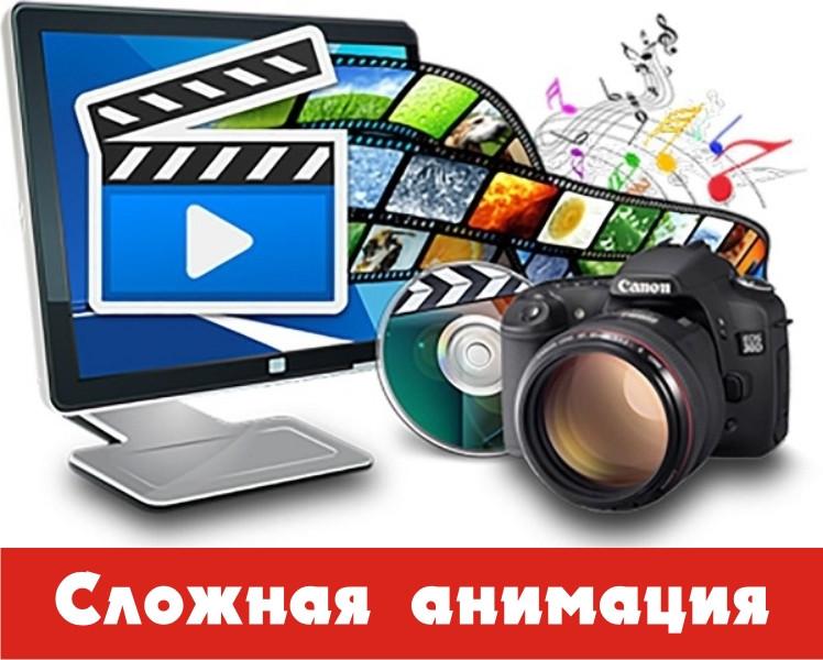 Изготовление видеоролика «Сложная анимация»