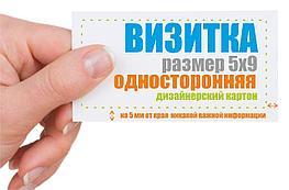Изготовление визитки, односторонняя