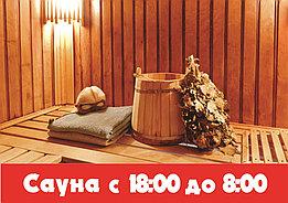 Аренда сауны в Рудном с 18:00 до 7:59 часов