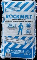 Rockmelt Salt мешок 20кг, противогололедный материал