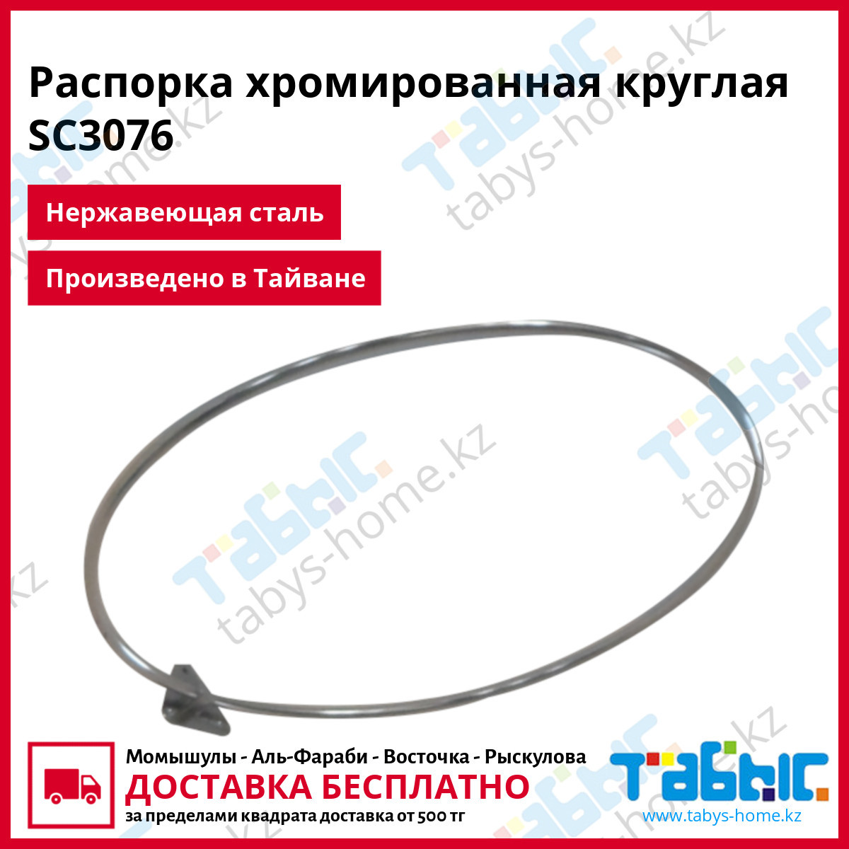 Распорка хромированная круглая  SC3076