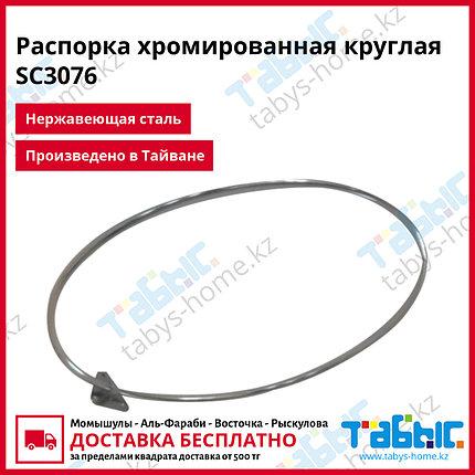 Распорка хромированная круглая  SC3076, фото 2