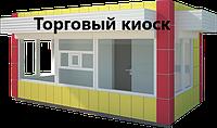 Торговый коммерческий киоск (подходит для общепита и для проживания)