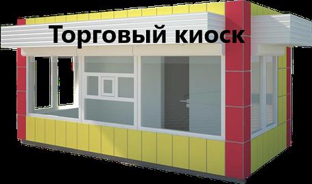 Торговый коммерческий киоск (подходит для общепита и для проживания), фото 2