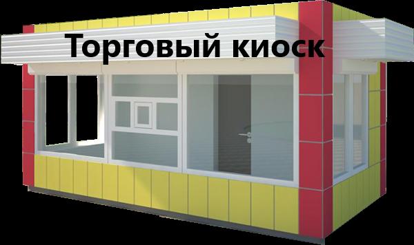 Торговый коммерческий киоск (подходит для общепита и для проживания) - фото 1