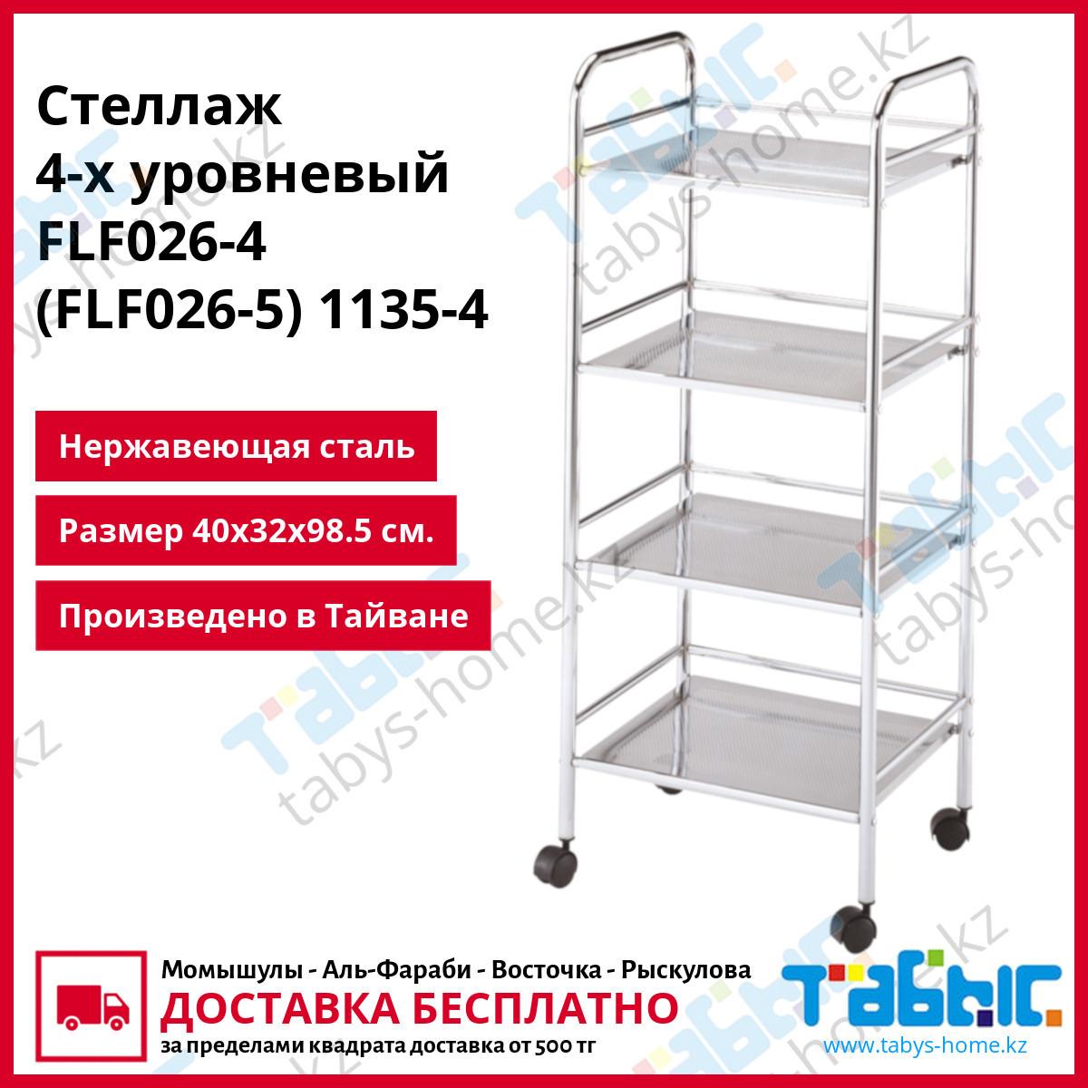Стеллаж 4-х уровневый FLF026-4 (FLF026-5) 1135-4