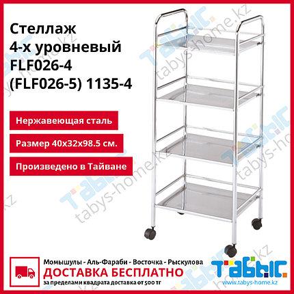 Стеллаж 4-х уровневый FLF026-4 (FLF026-5) 1135-4, фото 2