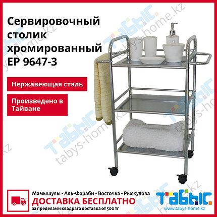 Сервировочный столик хромированный ЕР 9647-3, фото 2