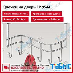 Крючки на дверь ЕР 9544
