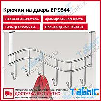 Крючки на дверь ЕР 9544, фото 2