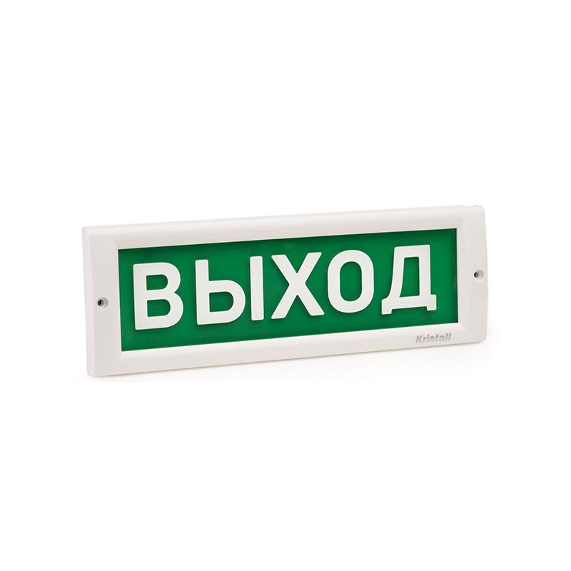 """КРИСТАЛЛ-12-МС """"Шыгу/Выход"""" Оповещатель световой"""