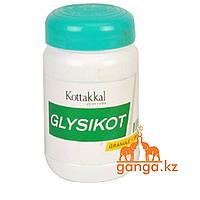 Глисикот - при Сахарном Диабете (Glysikot ARYA VAIDYA SALA KOTTAKKAL), 150 г.