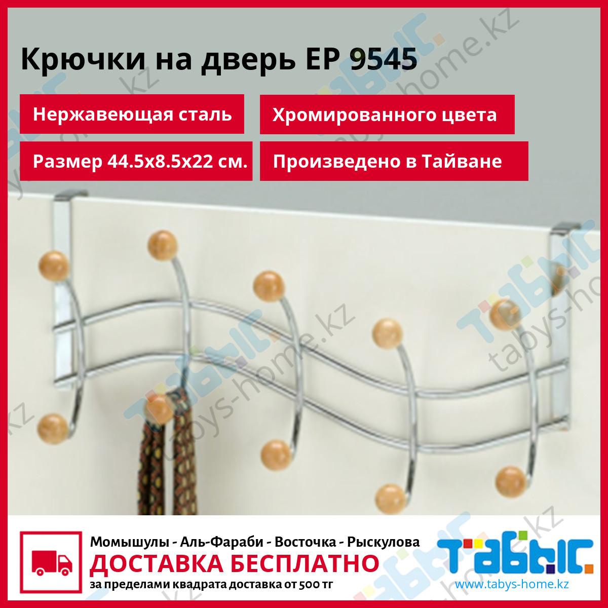 Крючки на дверь ЕР 9545