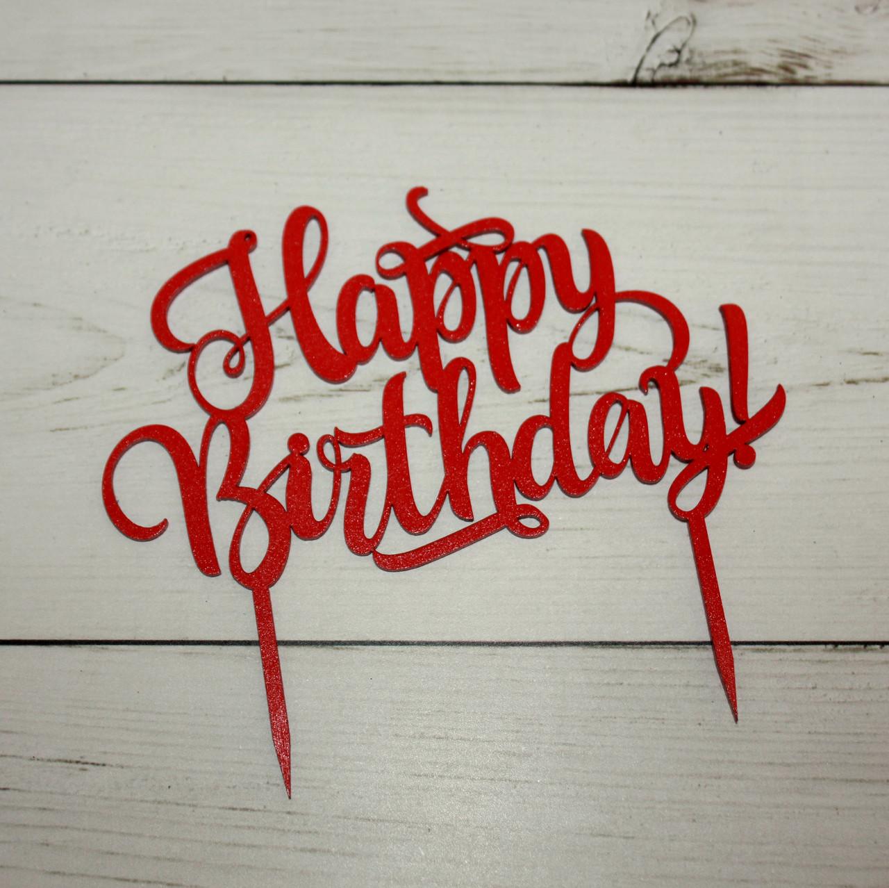 """Топперы """"happy birthday"""" (1 шт)"""