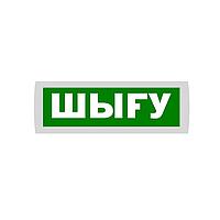 """КРИСТАЛЛ-12 """"Шыгу"""" Оповещатель световой, 12В, табло плоское"""
