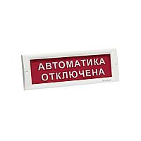 """КРИСТАЛЛ-24 """"Автоматика ошірулі"""" Оповещатель световой, 24В, табло плоское"""