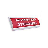 """ЛЮКС-12 """"Автоматика отключена"""" Оповещатель световой, 12В, табло"""