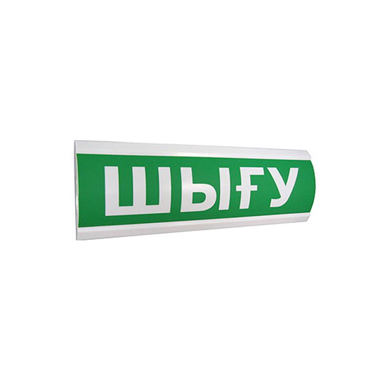 """ЛЮКС-12 """"Шыгу""""  Оповещатель световой, 12В, табло"""
