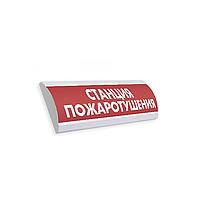 """ЛЮКС-220 """"Станция пожаротушения"""" Оповещатель световой, 220В табло"""