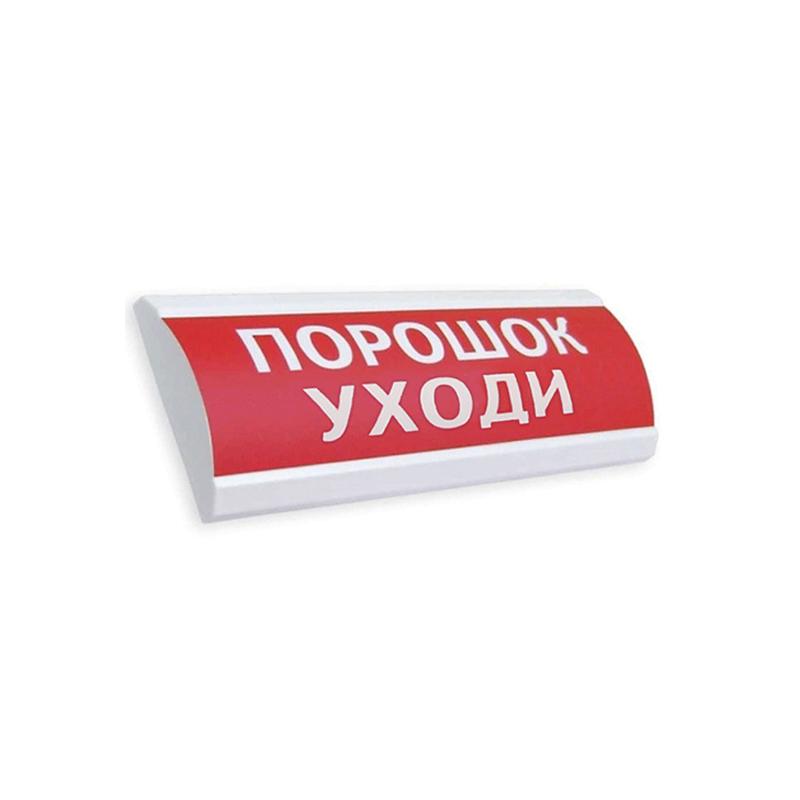 """ЛЮКС-24 """"Yнтак! Кетіп кал!"""" Оповещатель световой, 24В табло"""