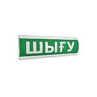 """ЛЮКС-24К """"Шыгу/Выход"""" Оповещатель комбинированный, 24В табло"""