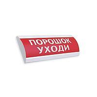 """ЛЮКС-24К """"Порошок! Уходи!"""" Оповещатель комбинированный, 24В табло"""