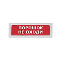 """Рубеж ОПОП 1-8, 24В """"Порошок не входи!"""" Оповещатель охранно-пожарный световой"""