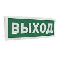 """С2000-ОСТ исп.01  """"Выход"""" Оповещатель световой адресный"""