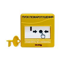 УДП 513-3М Извещатель пожарный ручной